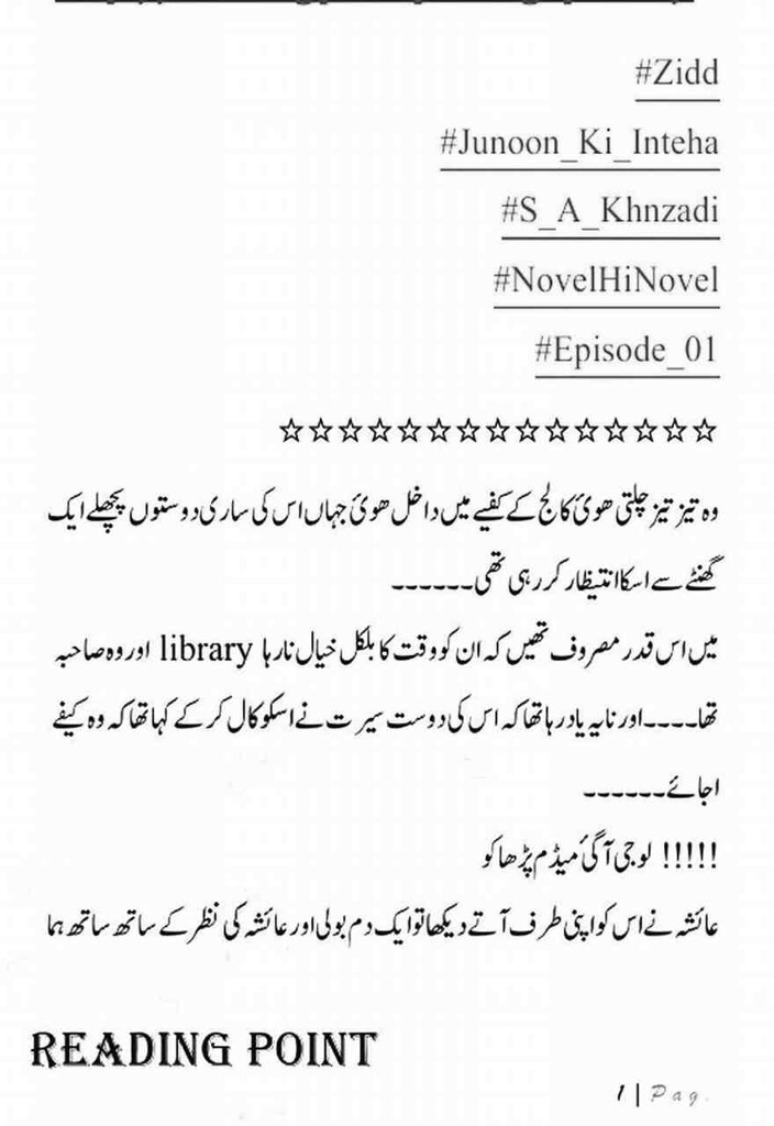 Zidd Complete Novel By SA Khanzadi