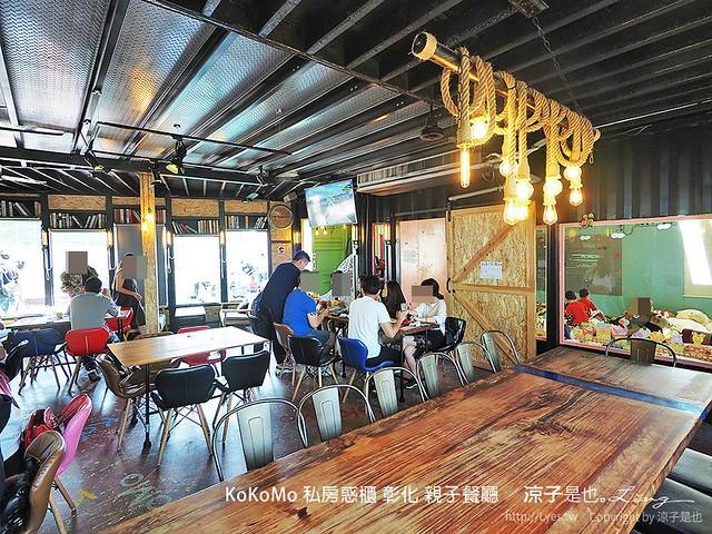 KoKoMo 私房惑櫃 彰化 親子餐廳 29
