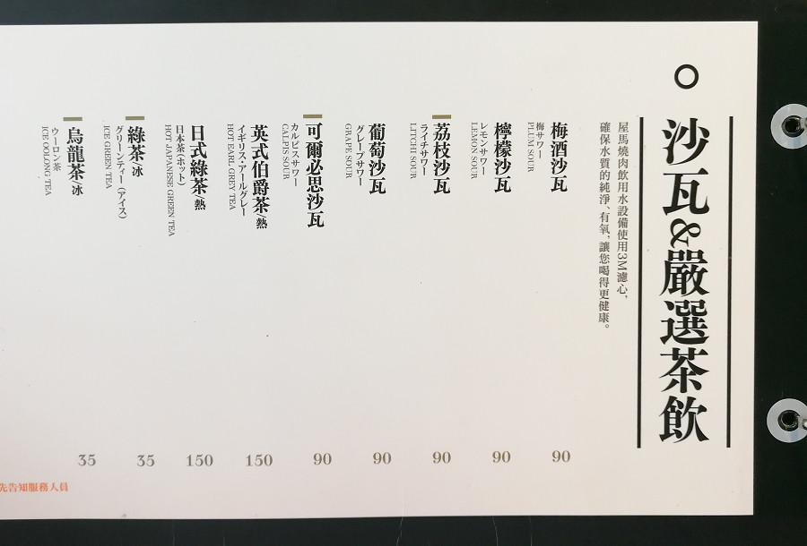屋馬燒肉 菜單 menu 價位13