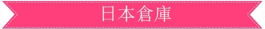 GearBest 日本限定セール (2)