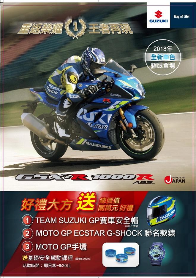 第二季4-6月SP海報_GSX-R1000R