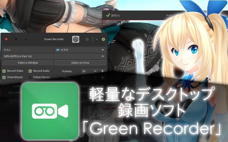 greenrecorder