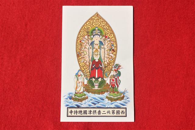 soujiji-gosyuin005