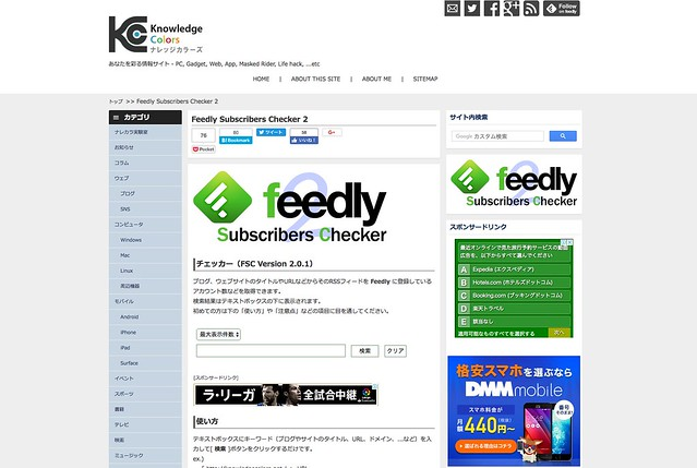 feedly_check