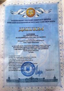 Випускниця гімназії №3 знову перемагає на всеукраїнському рівні