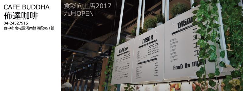 佈達咖啡(設計店-8)