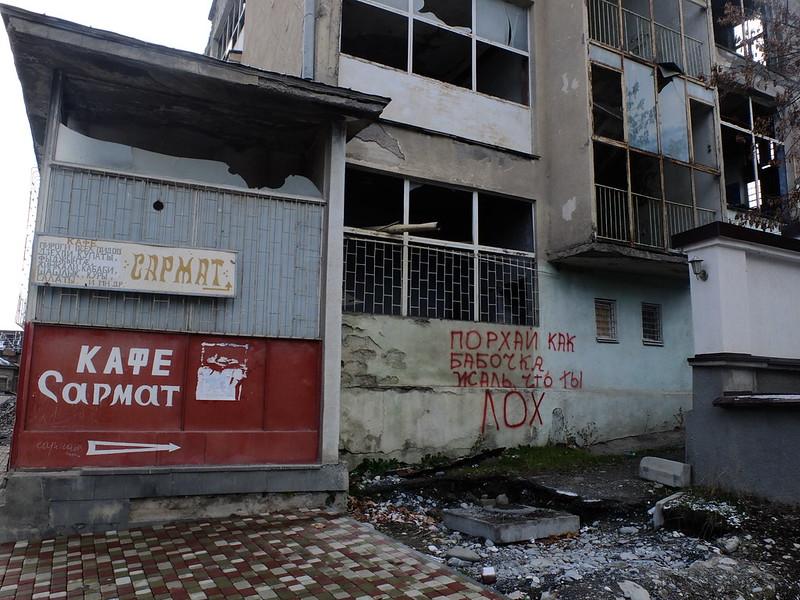Южная Осетия. Эхо войны