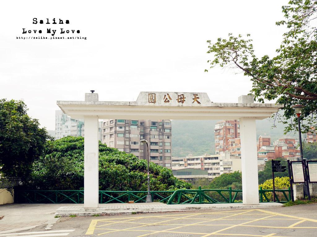 台北士林區天母一日遊行程推薦天母公園 (1)