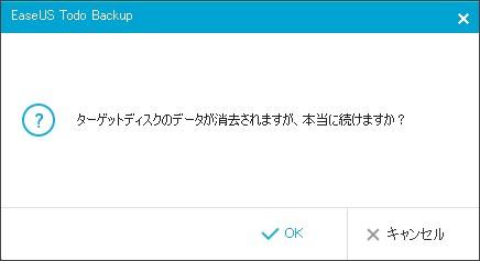 HDDをSSDに換装する方法 (26)