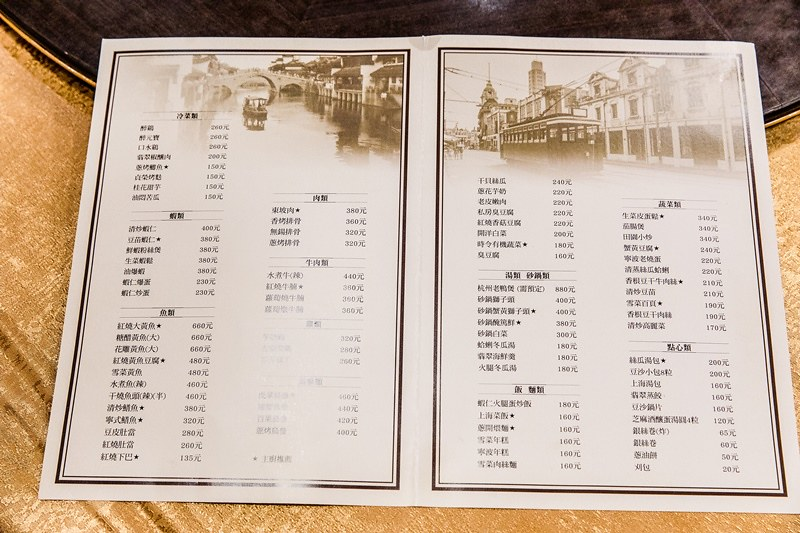 阿德手做上海私房菜-貞榮小館 (3)