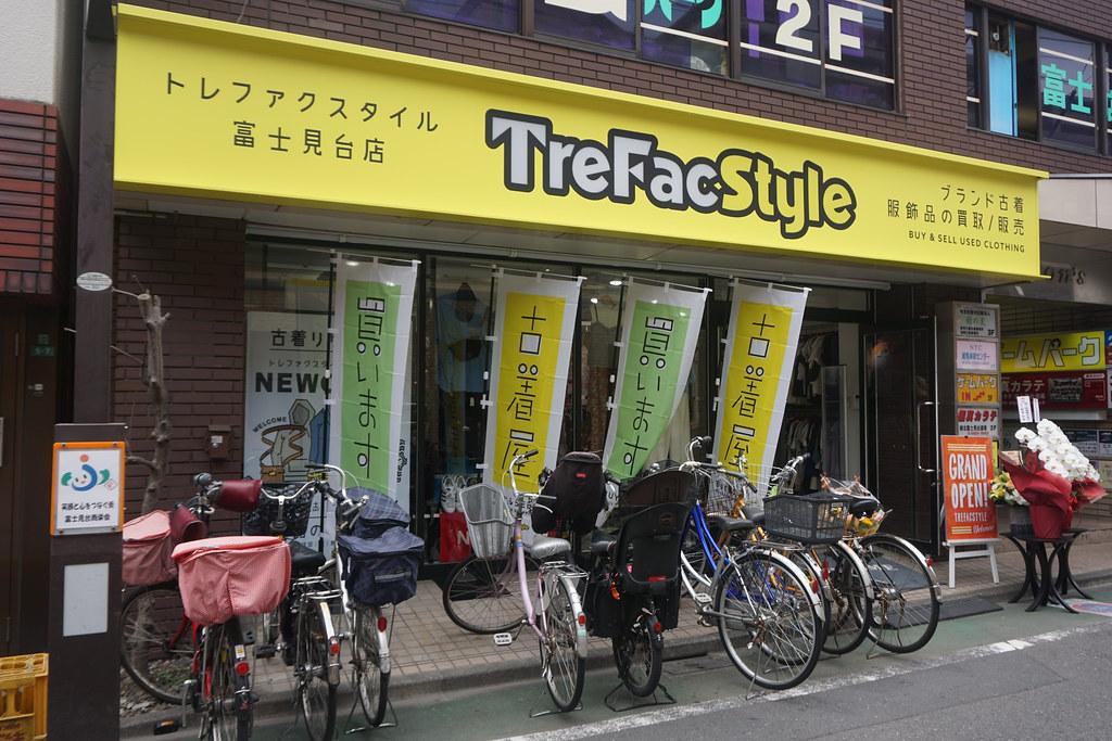 トレファクスタイル(富士見台)