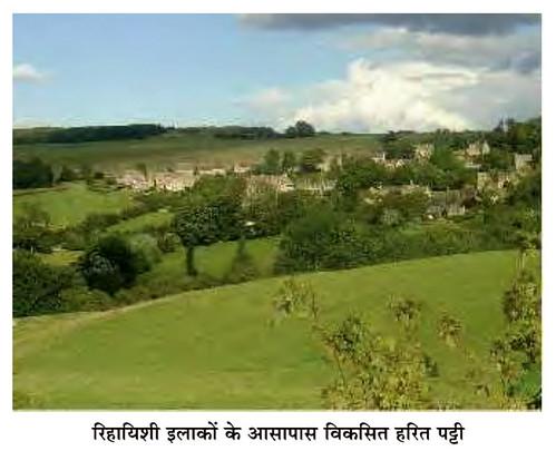 रिहायशी इलाकों के आस-पास विकसित हरित पट्टी