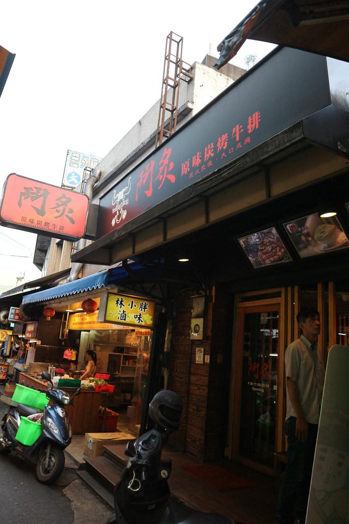 鬥炙 原味炙燒牛排-宜蘭東門店 (2)
