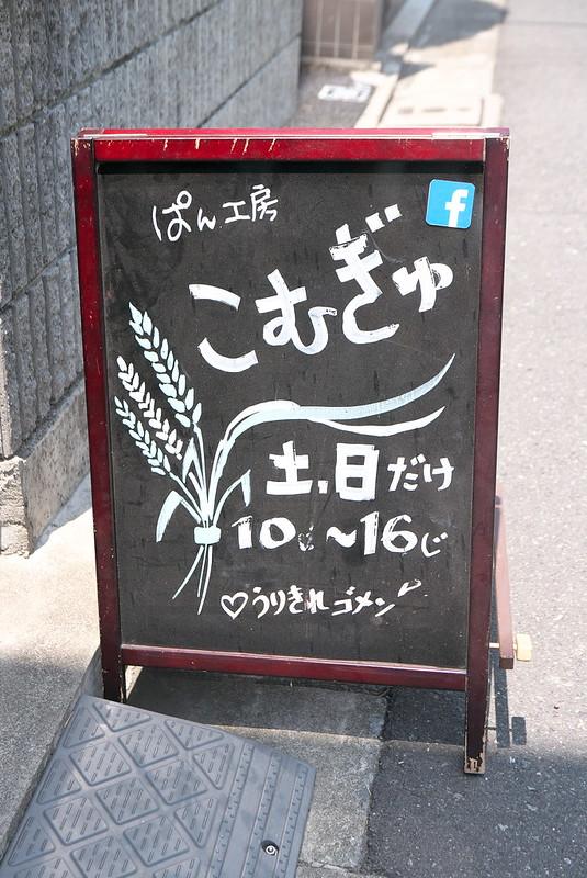台東区谷中 こむぎゅ