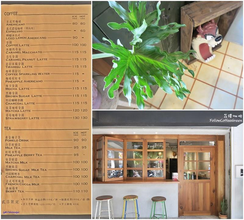 台南-花神咖啡-情侶環島-IG打卡推薦-17度C (1)