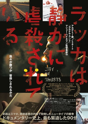 映画『ラッカは静かに虐殺されている』