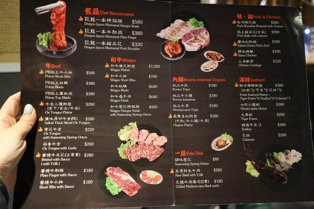 小滿苑燒肉 (12)