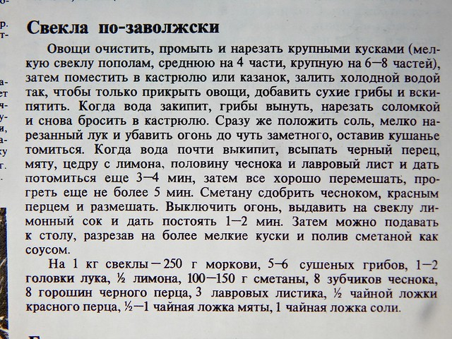 свёкла-рецепт