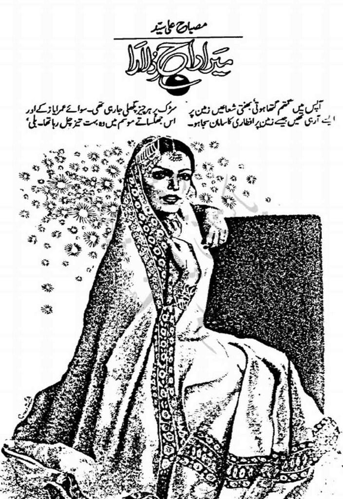 Mera Raj Dulara Complete Novel By Misbah Ali Syed