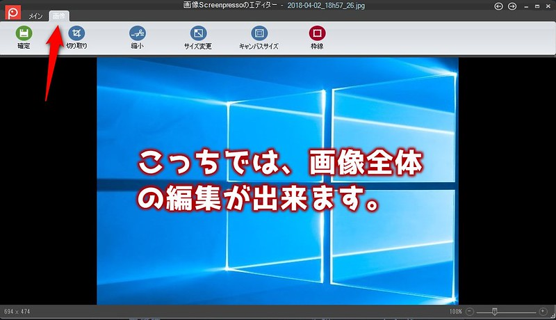 Screenpresso 使い方 (9)