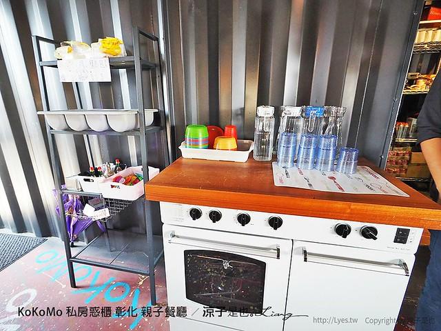 KoKoMo 私房惑櫃 彰化 親子餐廳 33