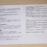 MUSON(ムソン)アクションカメラ 開封レビュー (20)