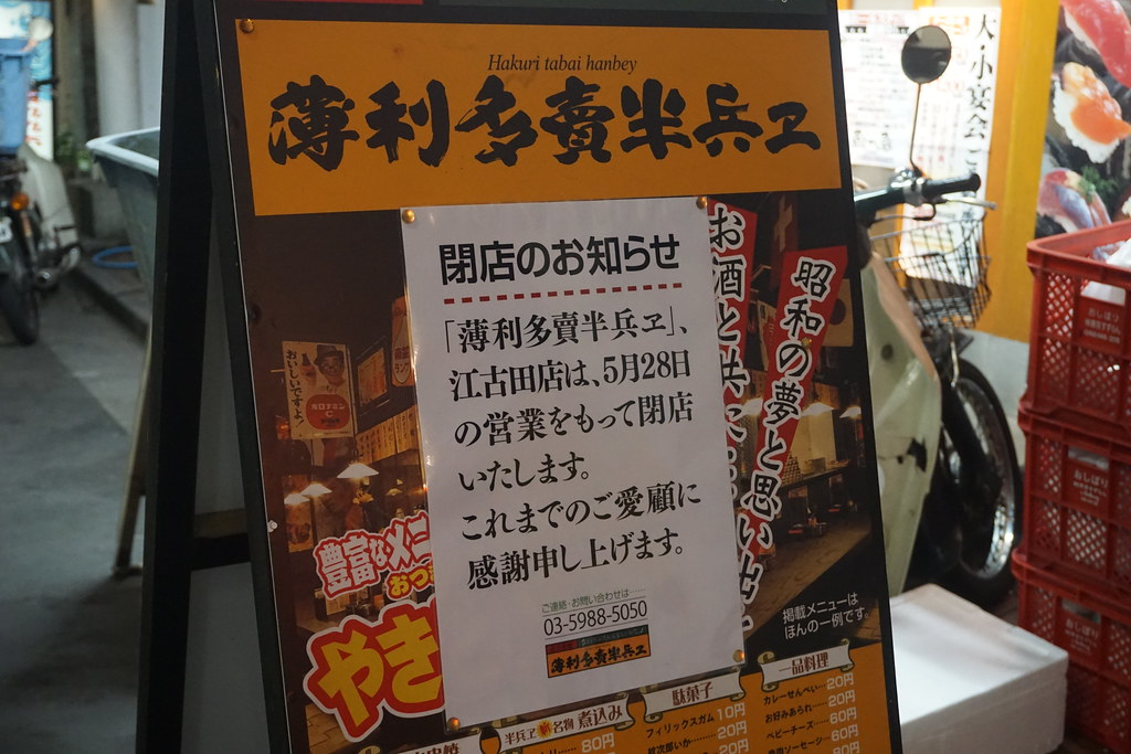 半兵ヱ(江古田)