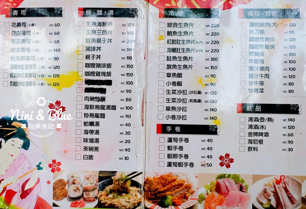 花山椒 台中日式定食 日本料理01