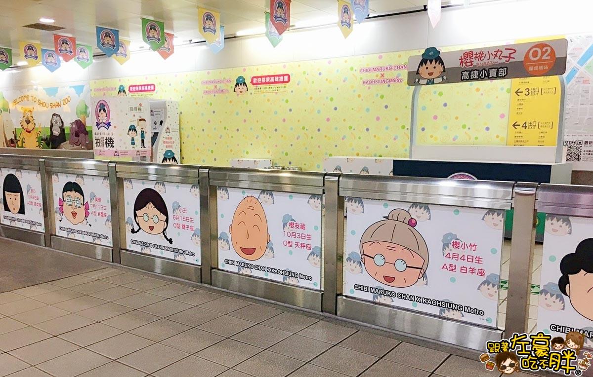 小丸子主題車站(高雄捷運)-5
