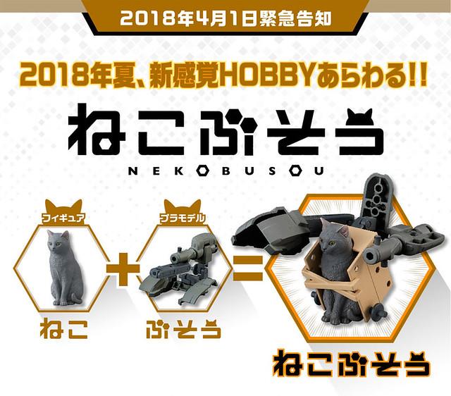 真的不是愚人節玩笑!BANDAI 新感覺組裝模型「武裝神喵(武裝貓;ねこぶそう)」今年 08 月登場!