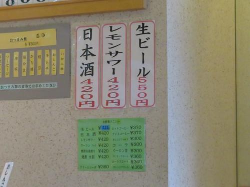 福島競馬場の赤井のドリンクメニュー