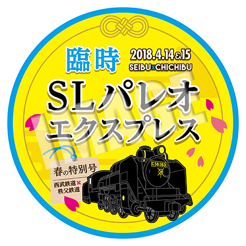 4/14.15 臨時SLパレオエクスプレス★ヘッドマーク