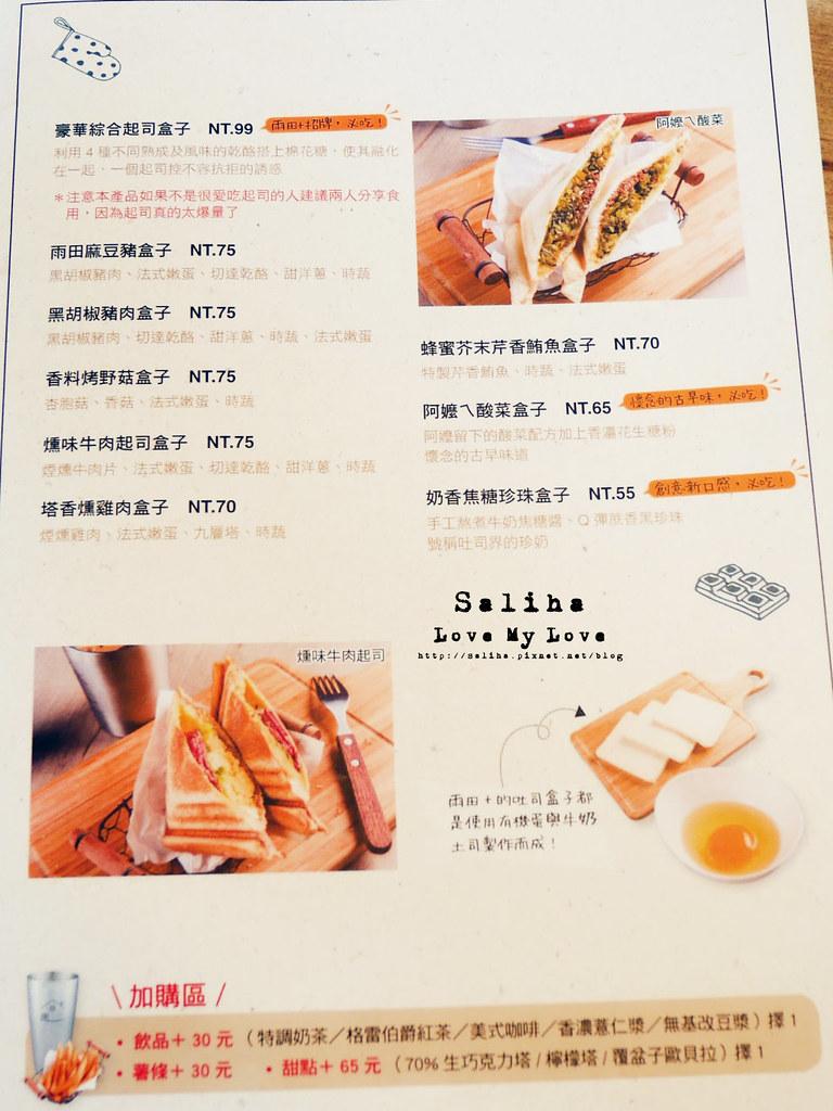 新店大坪林七張站附近早午餐餐廳推薦雨田家 (17)