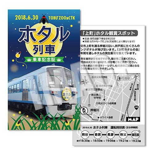 6/30(土)ホタル列車☆乗車記念証