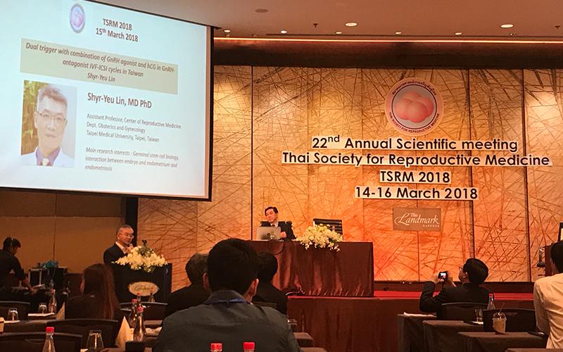 林時羽醫師受邀「泰國生殖醫學年會」演講 時間表