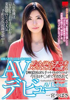 HODV-21298 God Hand Handjob Men's Esthetic Guru AV Debuts Ichinomiya Tsubasa