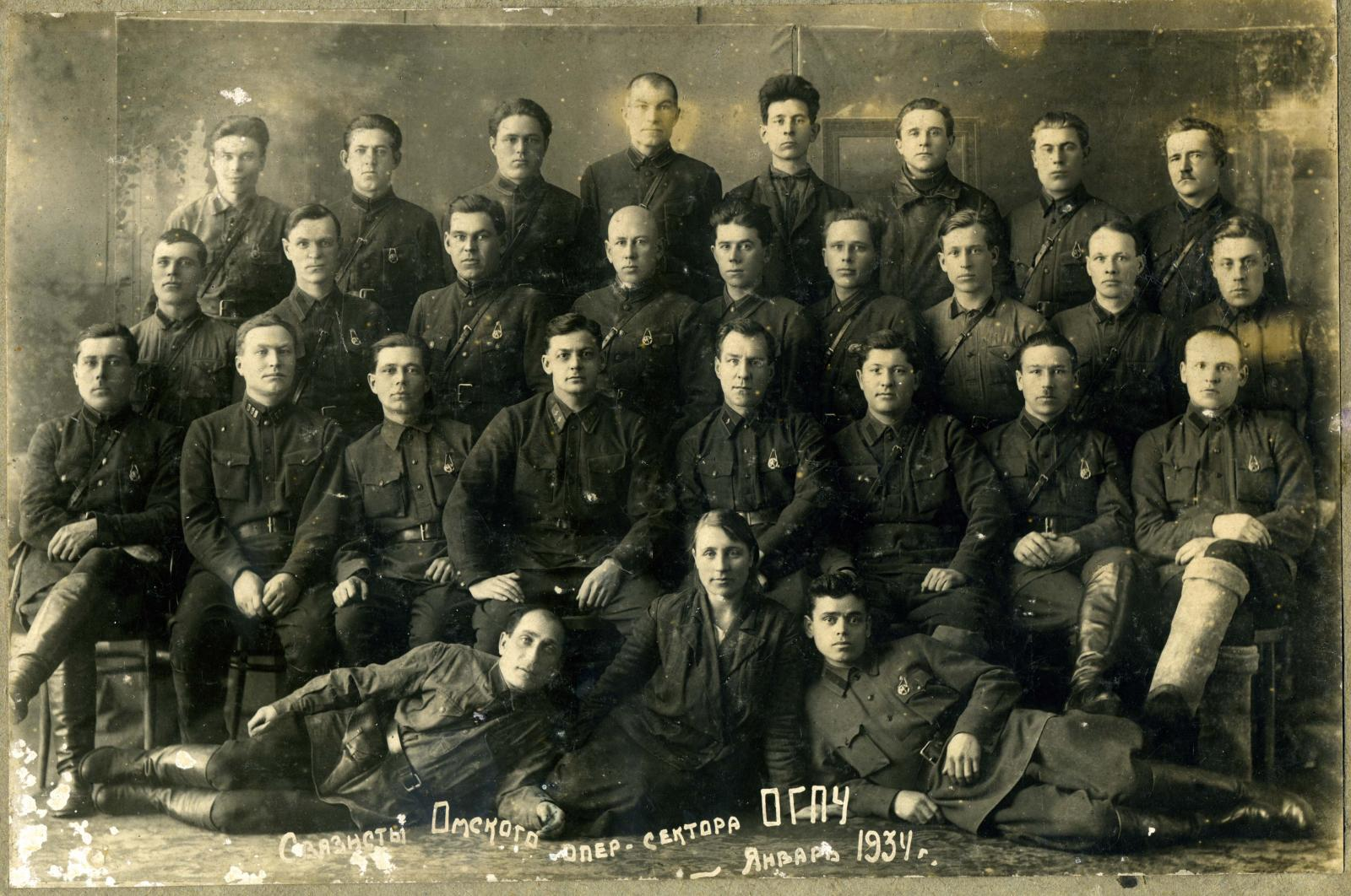 1934. Группа связистов Омского оперативного сектора ОГПУ с руководящими сотрудниками, январь