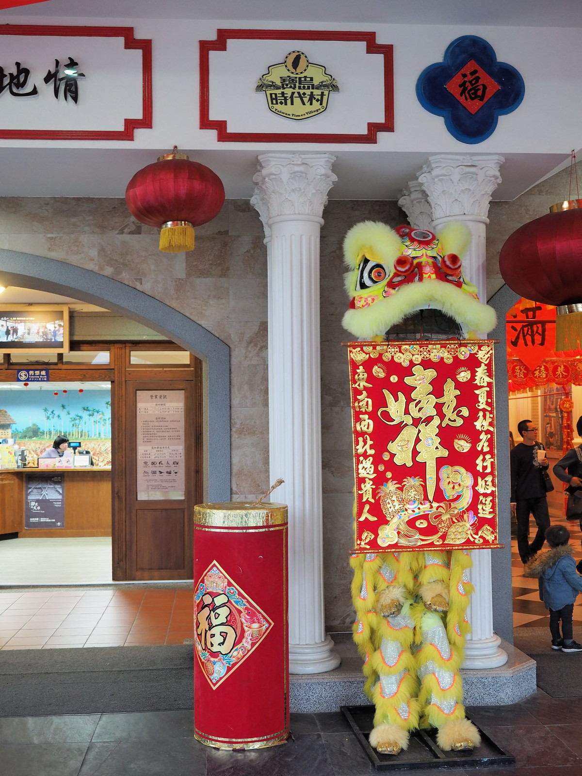 A lion dance at the entrance to the Taiwan Times Village 寶島時代村