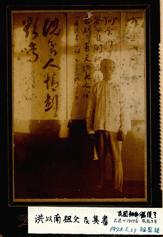 I-nan 1905