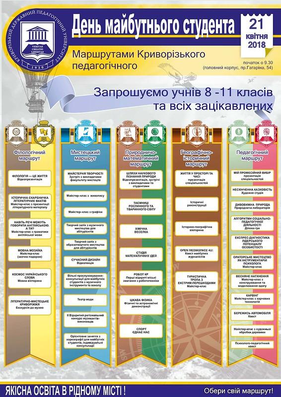 афіша-день-майб-студ (1)
