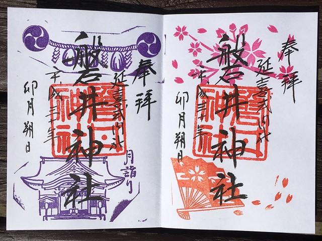 磐井神社4月御朱印拝受