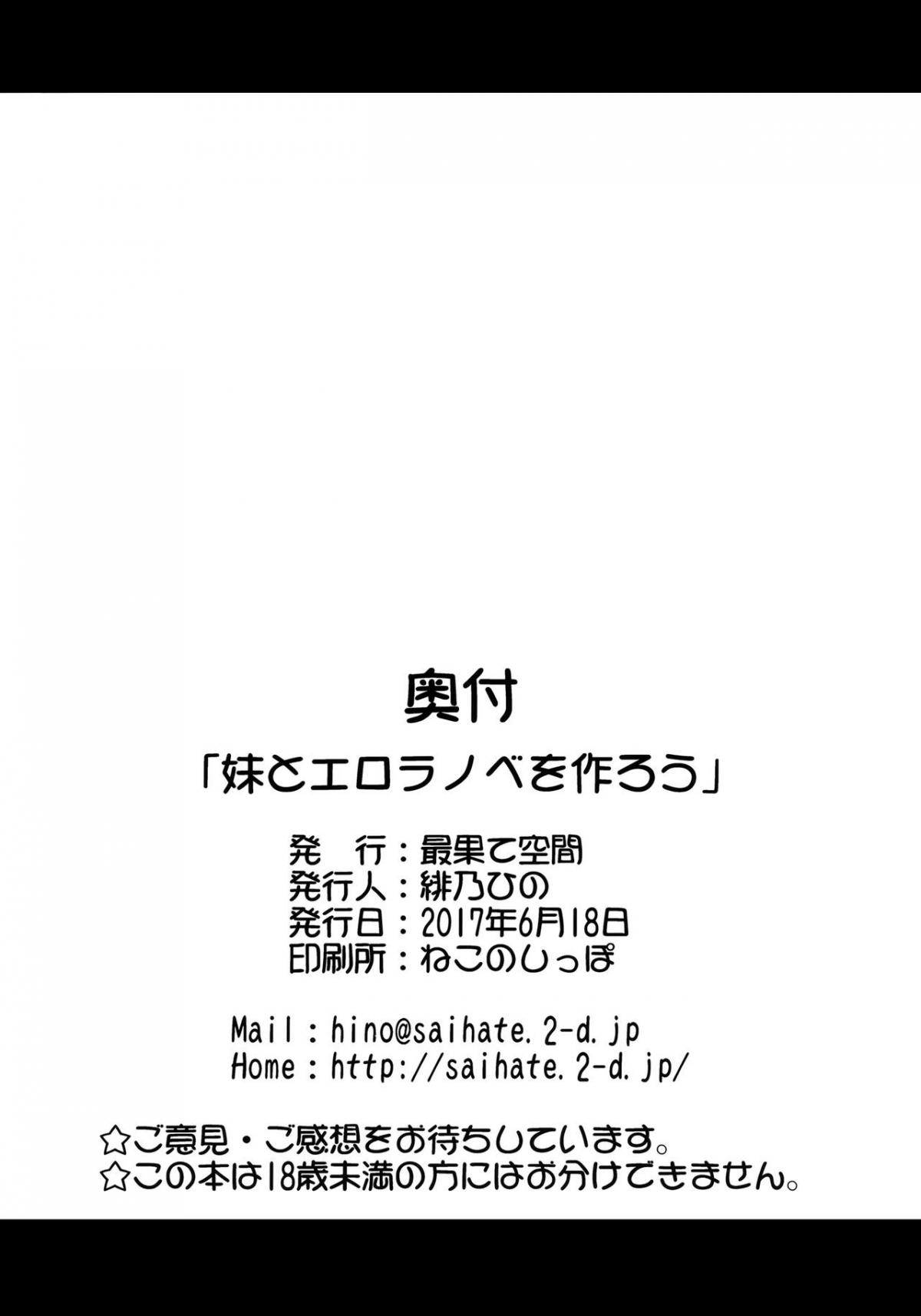 HentaiVN.net - Ảnh 26 - Imouto to Ero LigNov o Tsukurou (Eromanga-sensei) - Oneshot