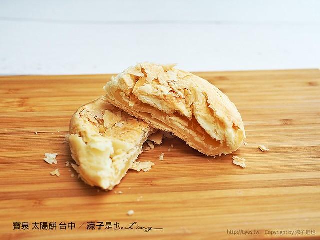 寶泉 太陽餅 台中 3