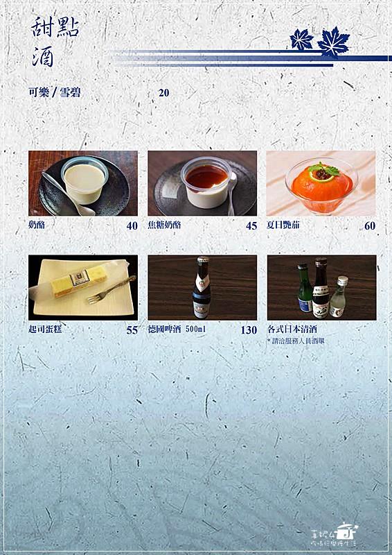 松町風小舖菜單-甜點