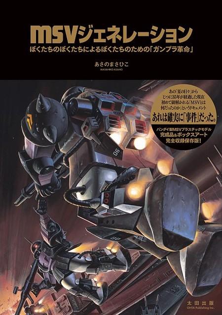 "MSV Generation"" Gundam Modeling Revolution by Masahiko Asano"
