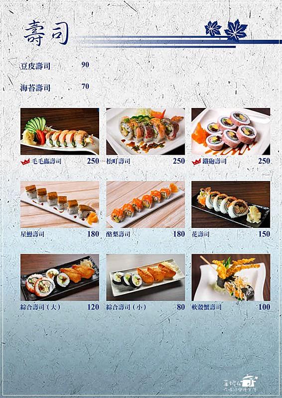 松町風小舖菜單-壽司