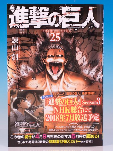 読後レビュー 進撃の巨人(25) (ネタバレあり)