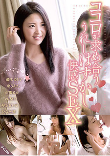 SQTE-212 I Feel Pleasure Pleasure When My Heart Is Pleasing SEX
