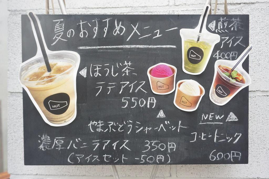 江古田HUT(江古田)