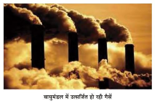 वायुमंडल में उत्सर्जित हो रही गैसें